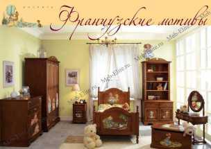 Французкие мотивы спальня детская (орех)