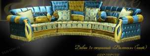 Валенсия диван эркерный (3 секционный)