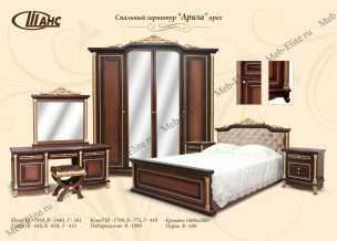 Ариза Шанс спальня комплект: кровать 160х200+туалетный стол с зеркалом+2 тумбы прикроватные+5 дверный шкаф+пуф орех