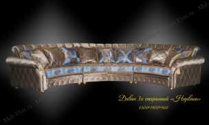 Нирвана диван эркерный (3 секционный)