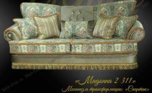 Мадонна 311 диван 3 местный (раскладной)
