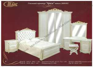Ариза Шанс спальня комплект: кровать 160х200+туалетный стол с зеркалом+2 тумбы прикроватные+4-дверный шкаф+пуф шпон