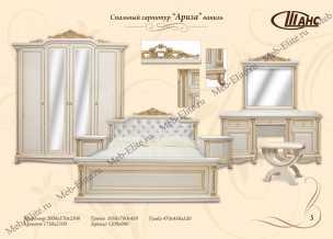 Ариза Шанс спальня комплект: кровать 160х200+туалетный стол с зеркалом+2 тумбы прикроватные+4-дверный шкаф+пуф