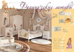 Французкие мотивы спальня детская